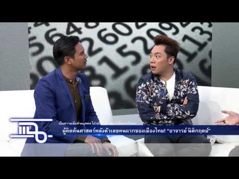 แฉ อ.นิติกฤตย์ ผู้คิดค้นศาสตร์พลังตัวเลขคนแรกของเมืองไทย EP1