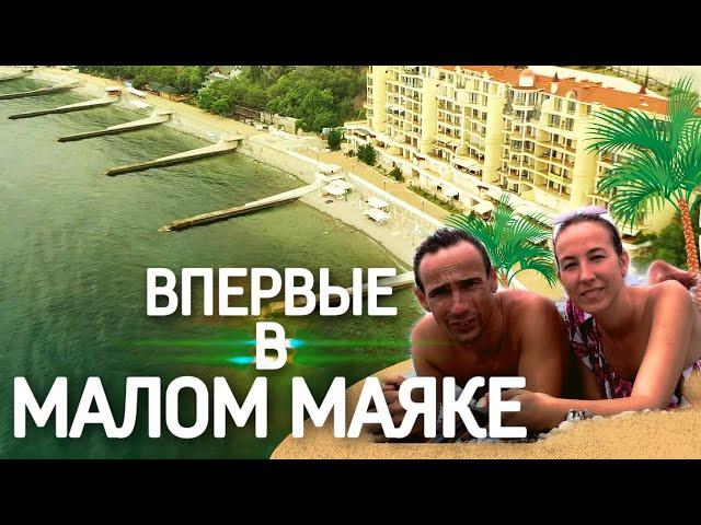 Малый Маяк, Бондаренково 23.06.2020. Крым. Отдыхая работаем и работаем отдыхая.