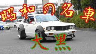 【大黒PA】現役バリバリ❗️昭和の名車 thumbnail
