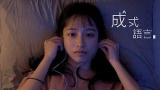 成功大學109級畢業歌曲MV《成式語言》