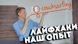 couchsurfing. Что такое каучсерфинг и как им пользоваться