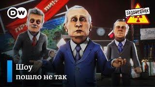 """Прямая линия параллельна народу. Саммит Путина и Трампа. Пугаем Грузию – """"Заповедник"""", выпуск 82"""