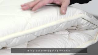 アプロディーテ スタンダードシリーズ商品紹介|軽量清潔三層敷布団~なかとそとのWの清潔で、最良の睡眠をお届け~
