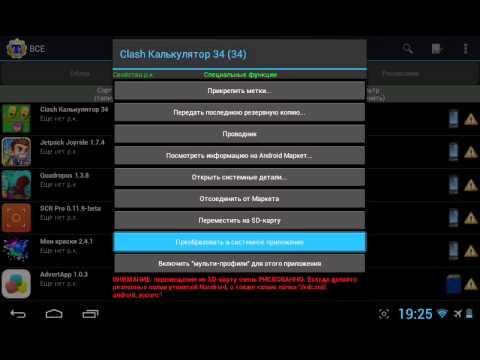 Как в чем сделать приложение для android 862