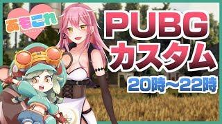 【PUBG】あもこれカスタム!参加者募集~!【VTuber】