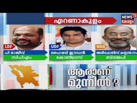 ആരാണ് മുന്നില് - എറണാകുളം   Who Is Ahead In Ernakulam ?  Election Mega Show 7th April 2019