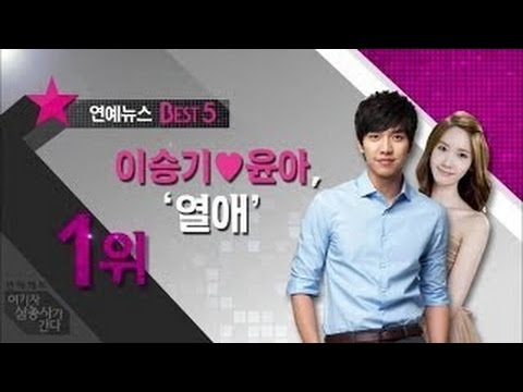 yoona and seung gi dating