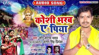 #Sonu Sargam Yadav का यह #छठ_गीत मार्किट में तहलका मचा दिया | Koshi Bharab Ae Piya
