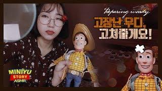 ENG SUB [우디고치기 ASMR] 우디가 된 당신, 고쳐줄게요ㅣToy Story2 Remake ASMRㅣcleaning Woody