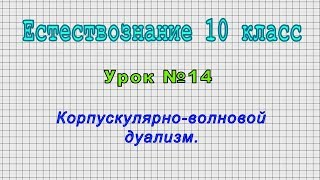 Естествознание 10 класс (Урок№14 - Корпускулярно-волновой дуализм.)