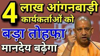 Anganwadi Latest News Today  2018  Anganwadi Workers Salary Current Breaking News Uttar Pradesh (UP)