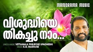Visudhiye Thikachu Nam | K G Markose | വിശുദ്ധിയെ തികച്ചു നാം  ഒരുങ്ങിനില്ക്കാം |  Manorama Music