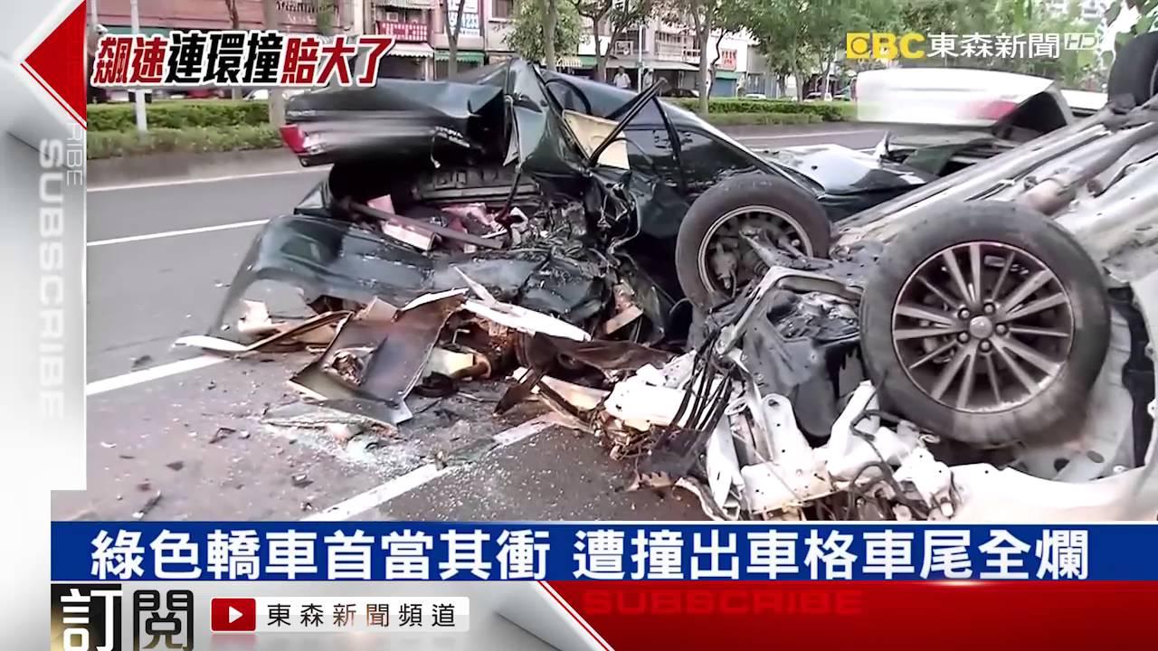 驚悚!飆速連環撞 車翻成廢鐵駕駛落跑 - YouTube
