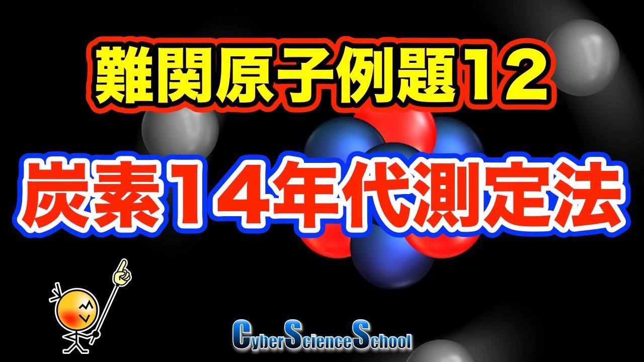ハイレベル高校物理 原子例題12 ...