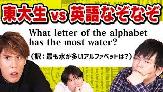 【検証】東大生なら英語のなぞなぞも一瞬で解ける説【English riddle】