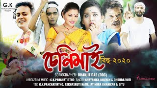 Senimai Bihu 2020 Assamese Song Download & Lyrics