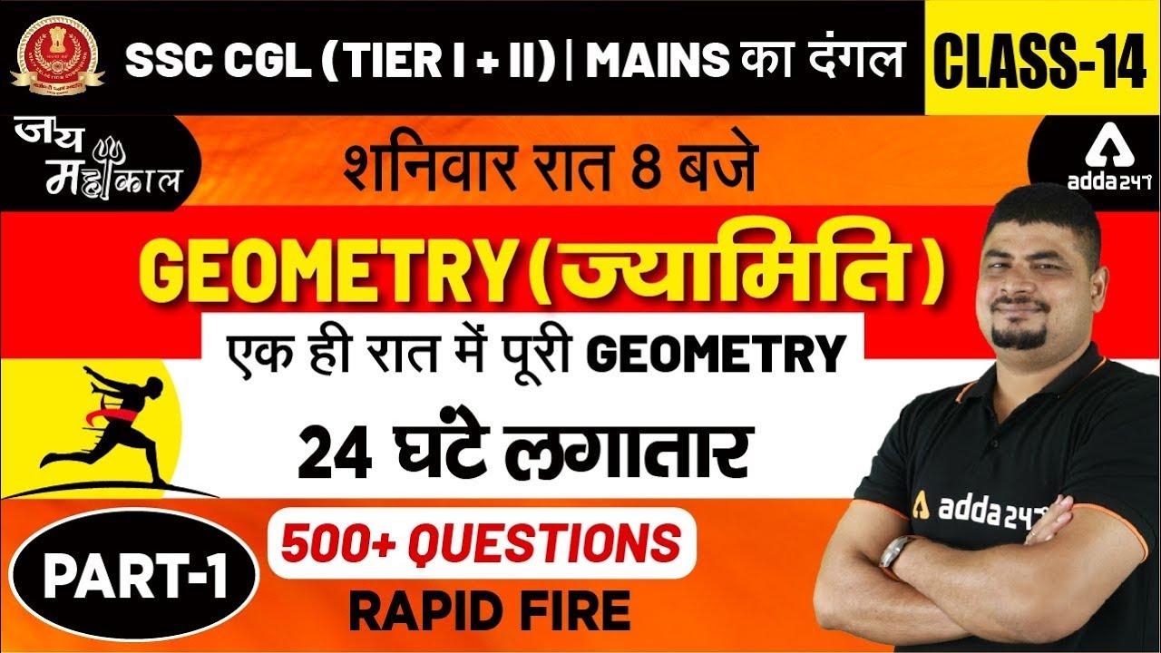 Geometry   Maths by Dhasu Sir   SSC CGL Tier 2, RRB NTPC 2019