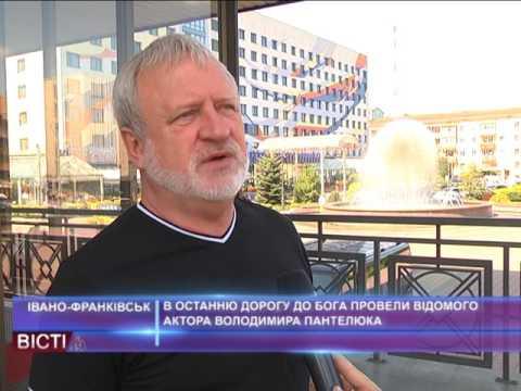 Востанню дорогу провели відомого артиста Володимира Пантелюка