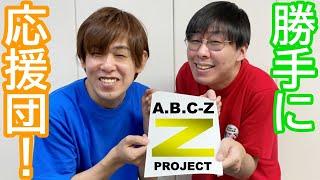 A.B.C-Zがデビュー10周年となる2022年2月1日に向けて始動したプロジェクト「Z PROJECT」をジャガーズが勝手に応援! まだの方はZ PROJECTのTwitterをフォローしま ...