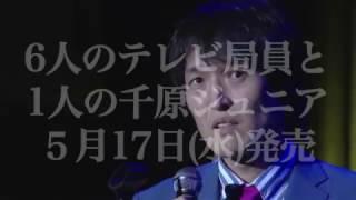 【最新情報はコチラ】http://www.randc.jp/artist/chiharakoji-junior/ ...