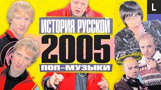 Психея, Amatory, «Фактор-2», Юлия Савичева, «Братья Грим» | ИСТОРИЯ РУССКОЙ ПОП-МУЗЫКИ: 2005