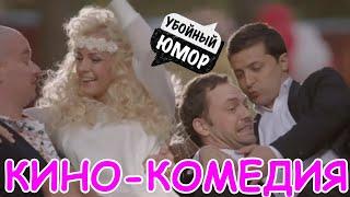 Русские комедии 2020! РЖАЛ ДО СЛЁЗ![СBИДАНИЕ]#НовинкиКино #КИНОКОМЕДИЯ