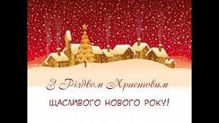 Різдвяні привітання і колядки