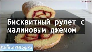 Рецепт Бисквитный рулет смалиновым джемом