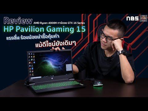 Review - HP Pavilion Gaming 15 สเปก Ryzen 4000H การ์ดจอ GTX 16 Series แรงลื่นร้อนน้อยน่าซื้อคุ้มค่า