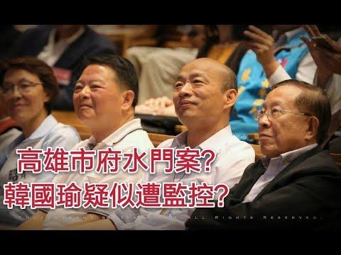 \'19.05.28高雄市府水門案?韓國瑜疑似遭監控?