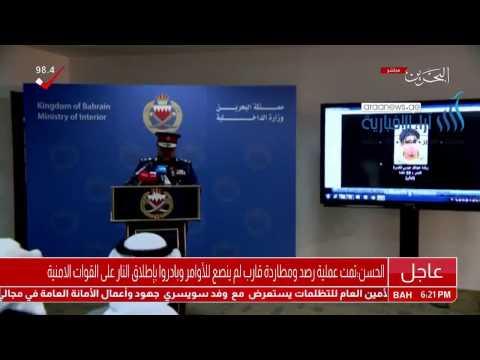 البحرين تفرج عن فيديو القبض على الهاربين من سجن جو