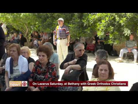 On Lazarus Saturday, at Bethany with Greek Orthodox Christians