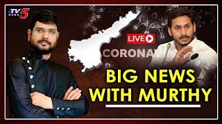 LIVE: Big News With TV5 Murthy | Special Live Show | TV5 LIVE