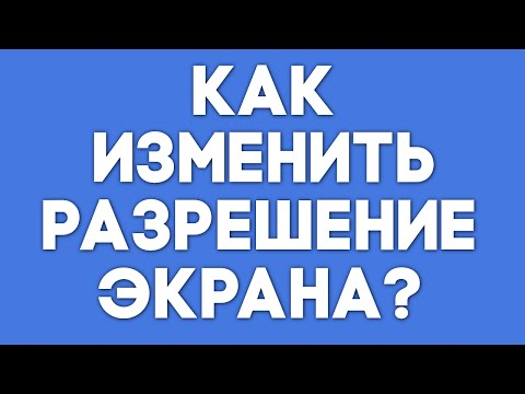 Как изменить разрешение экрана смартфона или планшета? (Resolution Changer)