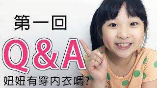 Q&A Part 1 妞妞你有穿內衣嗎??/Q&A Part 1,Do you wear a bra?/質問コーナーPart 1 ブラジャー着てますか?[NyoNyoTV 妞妞TV]