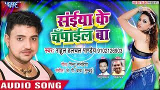 Rahul Hulchal Pandey का तहलका मचाने वाला गाना 2019 - Saiya Ke Chapail Ba - Bhojpuri Song 2019