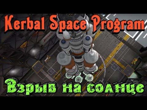 Kerbal Space Program - СУПЕР РАКЕТА