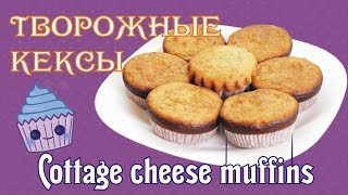 Кексы творожные / How to make Cottage cheese muffins ♡ English subtitles