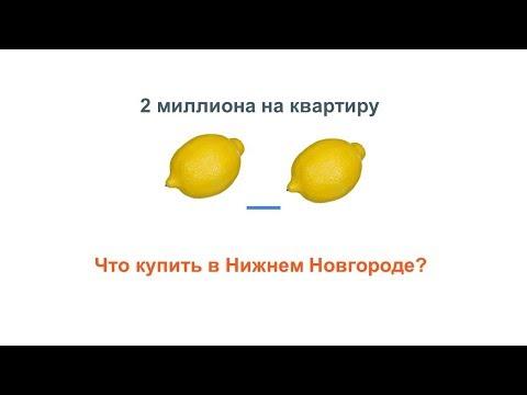 Какую квартиру купить за 2 млн. рублей в Нижнем?