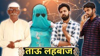 Tau LehBaaz || Guru Randwa || Desi panchayat || Entertainment Morna New Video