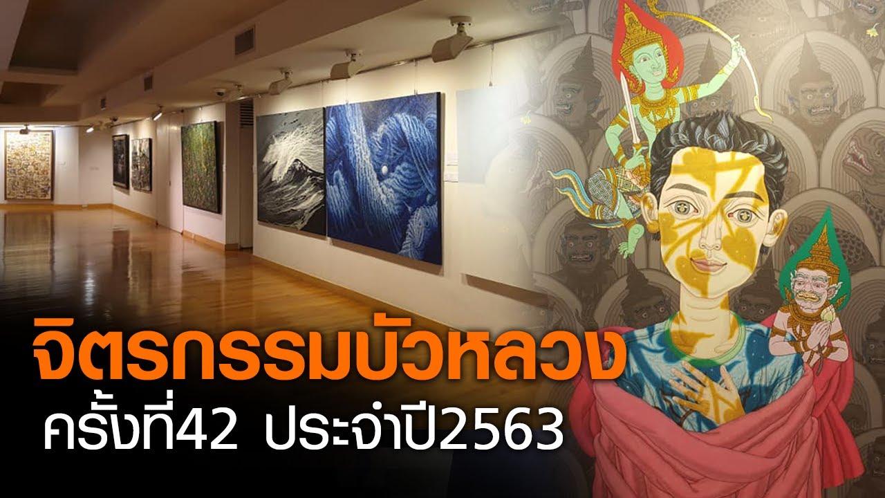 นิทรรศการจิตรกรรมบัวหลวง ครั้งที่ 42 ประจำปี 2563 | TNN บันเทิง