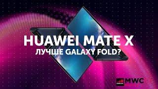 Первый гнущийся смартфон Huawei Mate X и Nokia 9 PureView | MWC 2019