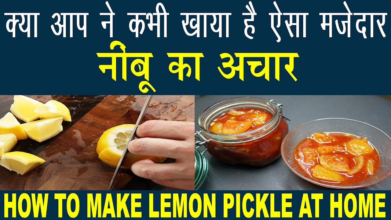 Lemon Pickle Recipe In Hindi Nimbu Ka Masaladar Achaar न ब