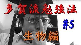 多賀Tの現役時代の超効率的勉強法と、現在の勉強法を紹介!! 誰にでも...