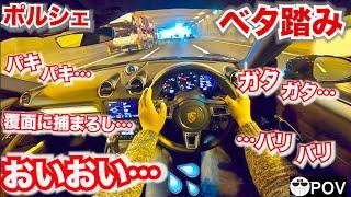 【これでもポルシェに乗りたい?】理想と現実を知るため、ポルシェのリアル目線動画。Porsche Cayman ロードノイズにビビリ音はします。でも楽しい車。