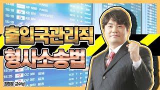 [형사소송법 강의] 시험 특징과 출제경향 최정훈 인강