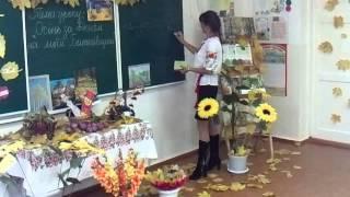 Урок образотворчого мистецтва у 4 класі ,,Осінь на моїй Батьківщині