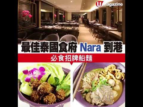 「最佳泰國食府」 Nara Thai Cuisine到港