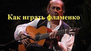 Как играть фламенко на гитаре урок 1