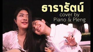 Gambar cover ธาราร ตน YOUNGOHM Cover by PianoPleng